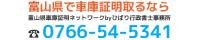 富山県車庫証明ネットワーク